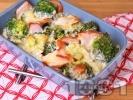 Рецепта Бърза запеканка от броколи на фурна с пушено пилешко филе (гърди), синьо сирене, сметана и кашкавал